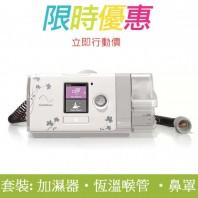 Resmed AirSense 10 自動正氣壓呼吸機 - 女士專用