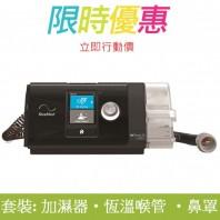 Resmed AirSense 10 自動正氣壓呼吸機