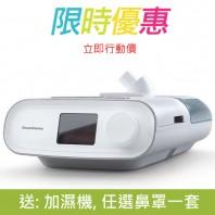 飛利浦自動正氣壓呼吸機 DreamStation A-Flex