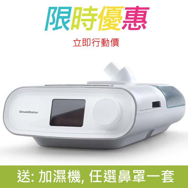 飛利浦固定雙氣壓睡眠呼吸機 DREAMSTATION BiPAP-Pro