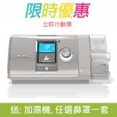 RESMED AIRCURVE 10 VAuto 自動雙氣壓睡眠呼吸機