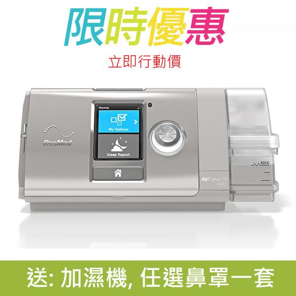 睡眠機 - AirCurve 10 VPAP 自動雙氣壓呼吸機(連加熱加濕器)