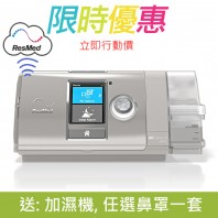 RESMED AIRCURVE 10 VAUTO 自動雙氣壓睡眠呼吸機 (雲端版)