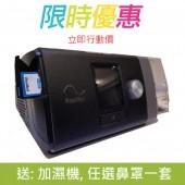Resmed AirStart 10 自動正氣壓呼吸機