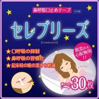 睡眠封口貼(30片裝)